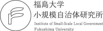 国立大学法人福島大学 小規模自治体研究所